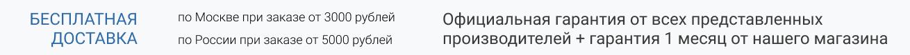 Бесплатная доставка по Москве и всей России, официальная гарантия!